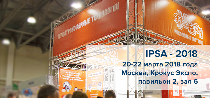 """Компания """"Зенон - Рекламные Поставки"""" анонсирует свое участие на выставке IPSA 20-22 марта 2018 г."""