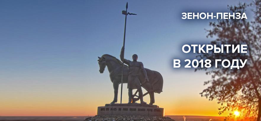 ЗЕНОН анонсирует открытие представительства в городе Пенза