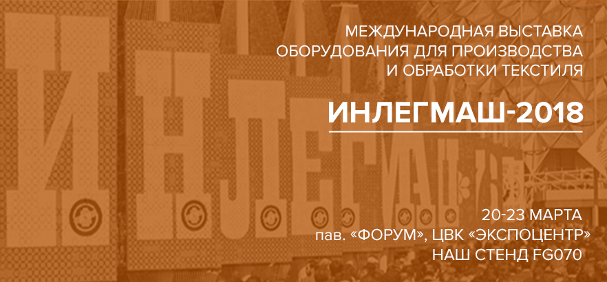 """Приглашаем 20-23 марта на выставку """"ИНЛЕГМАШ"""" в Экспоцентре в Москве! Стенд компании Зенон FG070"""