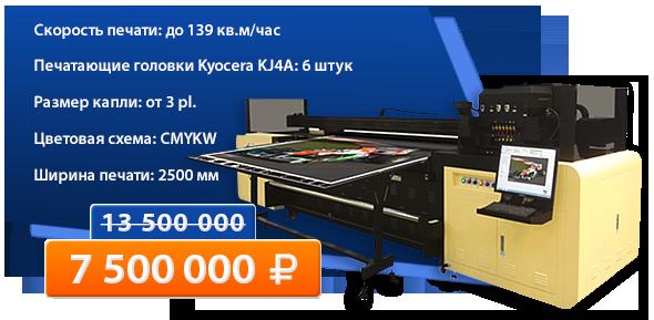 Широкоформатный гибридный УФ принтер DILLI NeoSun 2504D-W2X