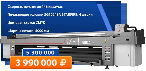 Широкоформатный принтер GONGZHENG GZF5004 STARFIRE 10 pl