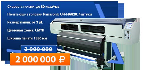 Сублимационный широкоформатный принтер для печати на ткани DGI FT-1904X