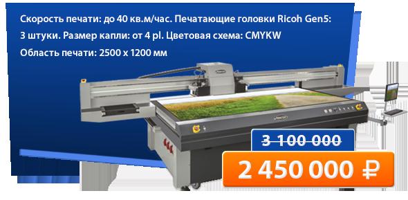 Широкоформатный планшетный УФ принтер SPRINTER TRUECOLOR F2512UV