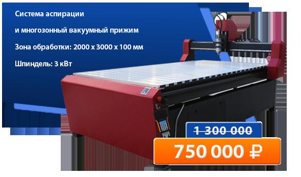 Фрезерно-гравировальный станок ZEONCAM SK2030