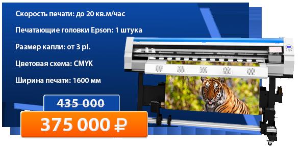 Широкоформатный принтер EcoJet DX