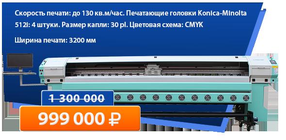 Широкоформатный принтер ZeonJet 3204 KM-i