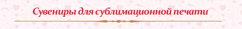 Заготовки для изготовления подарков к 14 февраля