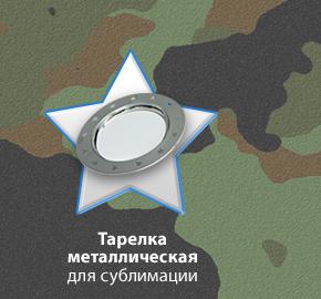 Металлическая тарелка для сублимации