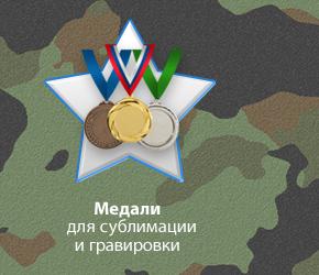 Медали для сублимации и гравировки