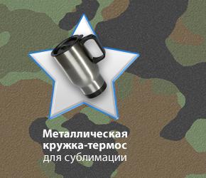 Металлическая кружка термос для сублимации