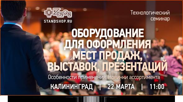 22 марта в 11:00 - семинар в Калининграде «Оборудование для оформления мест продаж, выставок, презентаций. Особенности применения. Новинки ассортимента»