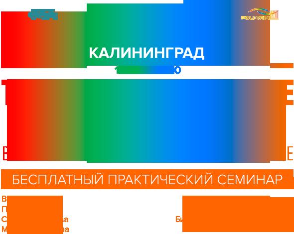 """1 июня в 12:00 – семинар в Калининграде """"Термотрансферные технологии в маркировке одежды и сувенирном бизнесе"""""""