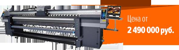 Рулонный УФ-принтер Sprinter 3200 Power 4S
