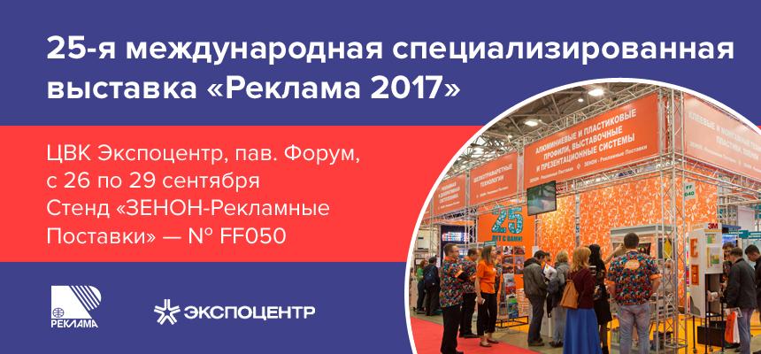26-29 сентября, выставка РЕКЛАМА-2017. Компания ЗЕНОН приглашает вас посетить свой стенд FF050