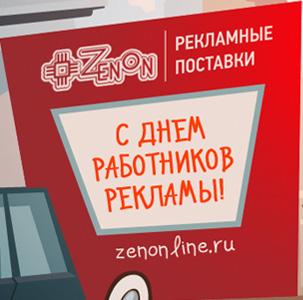 С днем работников рекламы