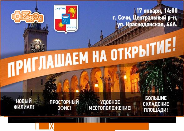 """Открытие представительства компании """"Зенон - рекламные поставки"""" в городе Сочи!"""