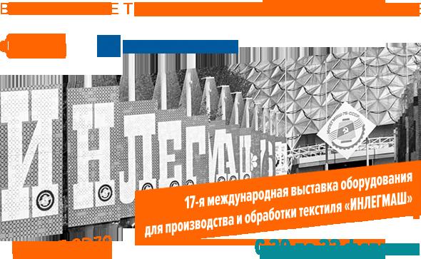 """Приглашаем! 20-22 февраля на выставку """"ИНЛЕГМАШ"""" в Экспоцентре! Стенд компании Зенон 3D70"""